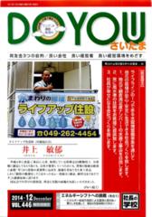 DOYOU_Saitama2014-12