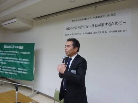 報告者横田氏写真
