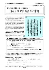 埼玉中小企業家同友会中部地区会同友会2015年6月例会ちらし